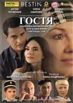 """Вистава """"Гостя"""" у драматичному театрі імені Івана Франка"""
