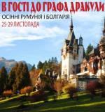 """Тур в Румунію """"В гості до графа Дракули"""""""