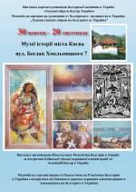 Українсько-болгарські зв'язки: виставка «Художні образи болгар України»