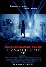 Прем'єра фільму жахів - Паранормальне явище: Примарний світ 3D