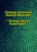 """Семінар-практикум Леоніда Морозова """"Основи тілесної психотерапії"""""""
