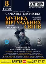 """Концерт CANTABILE ORCHESTRA «Музика віртуальних світів: сила магіії"""""""