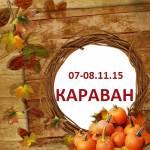 """Фестиваль Авторських Робіт в ТРЦ """"Караван"""""""