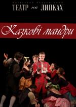 """Вистава """"Казкові мандри"""" у Театрі юного глядача"""