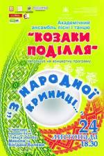 Концерт «З народної криниці»