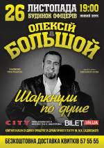 Олексій Большой з новою програмою «Шаркнули по душе!»