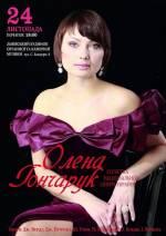 Сольний концерт оперної співачки Олени Гончарук