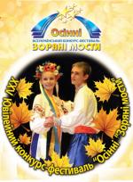 """Всеукраїнський конкурс-фесиваль """"Осінні Зоряні мости"""""""