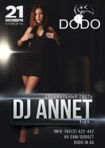 "DJ ANNET в  ""DODO"""