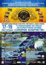 """VI Міжнародний фестиваль """"Сонячні кларнети"""""""