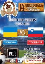 Футбол: Україна - Словенія