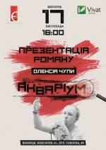 Презентація роману Олексія Чупи «Акваріум»