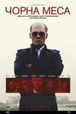 Фільм «Чорна меса»! Прем'єра кримінального трилера з Джоні Деппом