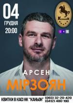 """Концерт Арсена Мірзояна у НК """"Каньон"""""""
