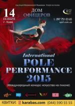 Міжнародний чемпіонат з танців на пілоні