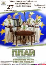 Ансамбль народної музики ПЛАЙ