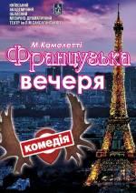 """Комедія положень """"Французька вечеря"""" у Будинку офіцерів"""