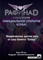 """Офіційне відкриття чоловічого клубу """"Рафінад"""""""