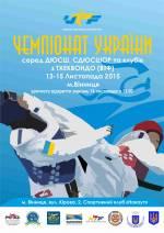 Чемпіонат України з тхеквондо