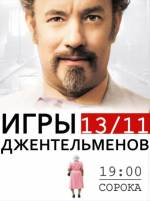 """Пятница 13 - киноклуб в """"Сороке"""""""