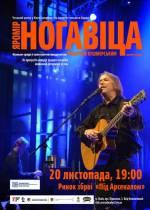Концерт чеського барда Яроміра Ногавіци