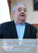 """Лекція Володимира Білінського """"Історія України-Русі"""""""