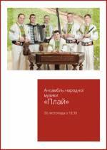 Концерт ансамблю народної музики «Плай»
