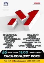 Церемонія нагородження премії M1 Music Аwards та ГАЛА-концерт у Палаці спорту