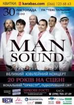 """У Рівному виступить легендарний гурт """"ManSound"""""""
