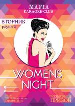 "Караоке ""Womens Night"""