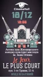 Фестиваль французького кіно 2015