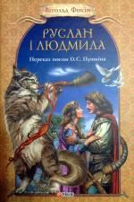 Презентація переказу Вітольда Фокіна поеми «Руслан і Людмила»