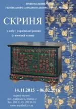 Виставка «Скриня у побуті української родини»