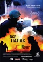 """Документальний фільм """"Все палає"""""""
