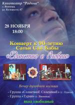 """Концерт к 90-летию Сатья Саи Бабы """"Единство в любви"""""""
