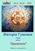 Виставка Вікторії Гуменюк «Присвячення»