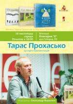 Презентація книги Тараса Прохаська