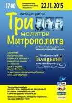 "Концерт ""Три молитви митрополита"""