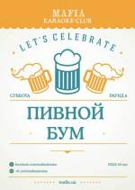 Lets Celebrate. Пивний бум у караоке