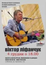 Ліричний концерт Віктора Ліфанчука