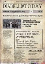 """Концертна програма від камерного ансамблю """"АРТЕХАТТА"""""""