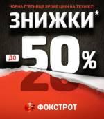 Чорна п`ятниця у Фокстроті! Знижки до -50%