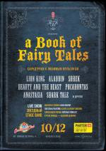"Клуб Благородных Певиц  ""A Book Of Fairy Tales"" в Caribbean Club"