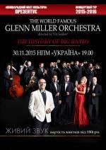 """Концерт Glenn Miller Orchestra в Палаці """"Україна"""""""