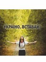 """Презентація кліпу """"Україно, вставай!"""""""
