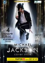 Супер-шоу Michael JACKSON Cover SHOW в Жовтневому палаці