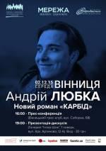 Презентація роману Андрія Любки «Карбід»