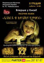 """Пісочна казка  """"Аліса в країні чудес"""" в Національній музичній академії України"""