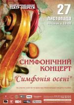 """Симфонічний концерт """"Симфонія осені"""""""