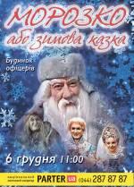 """Вистава-казка для дітей """"МОРОЗКО"""" в Будинку офіцерів на Печерську"""